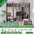 ■天然木脚ジョイント ロフト ベッド