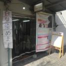 急募!ヘアカラー専門店 Fast Color JR尼崎店
