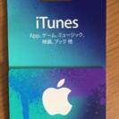 iTunes card 1500円分
