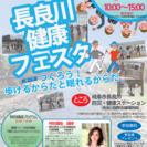 【明日開催!】長良川健康フェスタ:2月4日(土)10時~15時