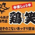 短期オープニングスタッフ募集!!