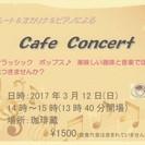 フルート&オカリナ&ピアノによるCafe Concert