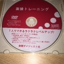 面接トレーニング DVD