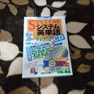 【全国発送対応】 システム英単語ver2 CD