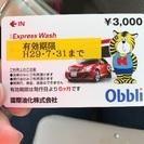 洗車プリカ 2600円分 プリペイドカード