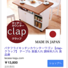 キッチンカウンター 東京都港区に取りに来てくださる方