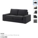 【決まりました】IKEA二人掛けソファ