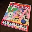 メロディーピアノ 最安♡