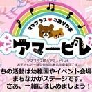 福島県唯一の子どもと女性のための楽団 ママブラス郡山アマービレでは...