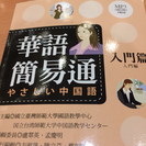 台湾華語(マンダリン)が習いたい