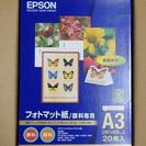 EPSON純正 フォトマット紙 A3 200枚セット 未開封