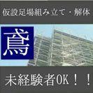 ◇◆未経験でも25万以上(*^^*)鳶職急募!!!日払い可(稼働分...