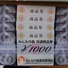 【平成30年4月までの期限です!!お早めに!!☆☆】軽の森商品券を...