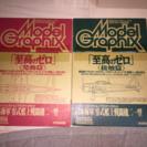 モデルグラフィックス マガジンキット 1/72 零戦 21型