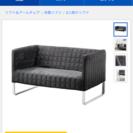 未開封 IKEA ソファー