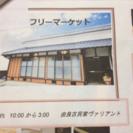 ☆新緑の由良・古民家・フリーマーケット[楽市楽座]