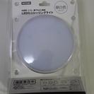 【美品】ニトリ製 LED小型シーリングライト (昼白色) 830lm