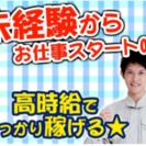 【日払いOK!高時給1500円!深夜は1875円】大手軽自動車メー...
