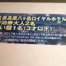 大泉高原八ヶ岳ロイヤルホテル宿泊券 大人2名添い寝1名(3歳以下)