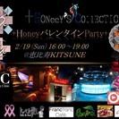 2月19日(日)恵比寿KITSUNE☆恋するハニーバレンタインPARTY