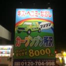 自動車板金塗装の経験者募集