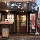お持ち帰り海鮮丼専門店「なごみや丼丸三田店」2017年1月17日オ...