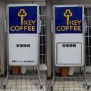 (商談中)看板、喫茶店、カフェ、飲食店、高166 幅70