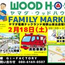 岩出のヤマダ電機でフリーマーケット&消防体験開催!