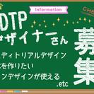 DTP・エディトリアルデザイナーさん募集します☆