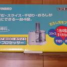 【新品】★ツインバードのフードプロセッサKC-4607W★