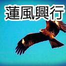 3名募集 ‼蓮風興行 鳶 解体