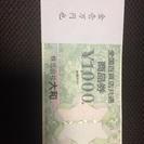 大和の商品券1万円分