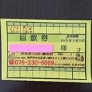 神戸阿吽堂鍼灸院 鍼灸10回分