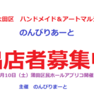 【出店者募集】ハンドメイドマルシェ in 大田区民ホールアプリコ