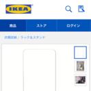 Ikea 洋服ラック