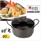 【新品】ぱろ 深型天ぷら鍋