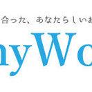 【板橋区】時給1,700円マネジメント補佐業務。要普通免許