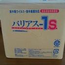 値下げ!バリアス1S 18ℓ 食品用エタノール製剤