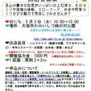 かみいしづ里山マルシェ2017 出店者募集