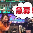 中洲🌺海の家BAR BONDS🌺 〜バーボンド〜 スタッフ急募❗️❗️