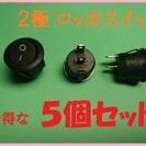 まとめてお得 送料無料 丸型 ロッカスイッチ 5個セット ON-O...