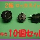 まとめてお得 送料無料 丸型 ロッカスイッチ 10個セット ON-...