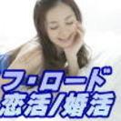エフ・ロード婚活 鹿島/神栖8月イベント予定