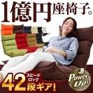 一億円 座椅子 美品