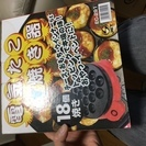 富士見産業 電気タコ焼き器 18穴