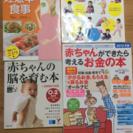 育児書等4冊セット