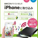 iOS&Android両対応 音楽CD取り込みドライブ CDレコ...
