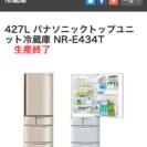 【お取引中】427L Panasonic冷蔵庫