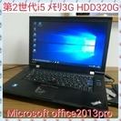 値下げしました)第2世代i5 HDD320G office2013...