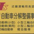 車検・板金・修理・新車中古車販売・買取・交通事故などの保険修理 - 地元のお店